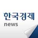한국경제Note(서비스 중단) logo