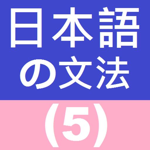 日語文法5 教育 App LOGO-APP試玩