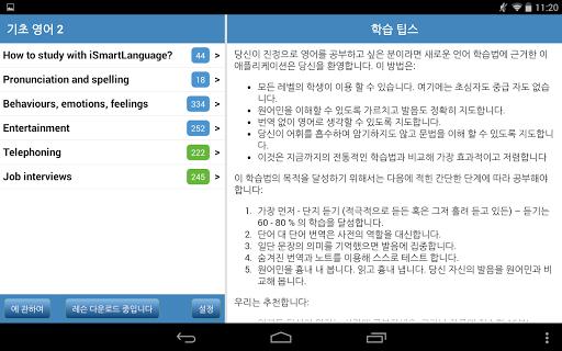 【免費教育App】기초 영어 2-APP點子
