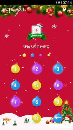 應用鎖主題-聖誕節