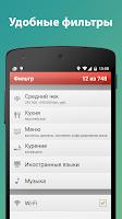 Screenshot of Витебск - городской гид