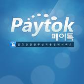 페이톡 (Paytok)