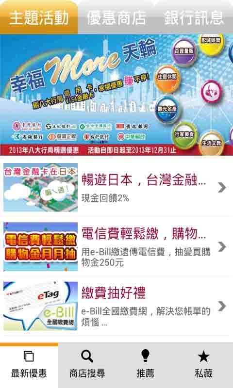 提款購物 - screenshot