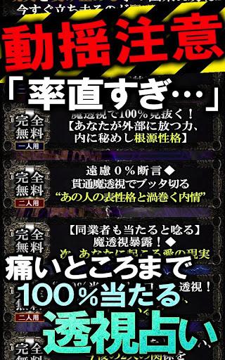 AAA的中率◆魔透視占い【樹乃】|玩娛樂App免費|玩APPs