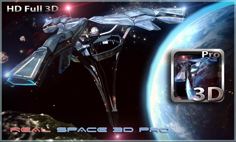 Real Space 3D Pro lwp - screenshot