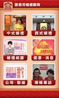 Screenshot of 歐惠芳婚禮顧問
