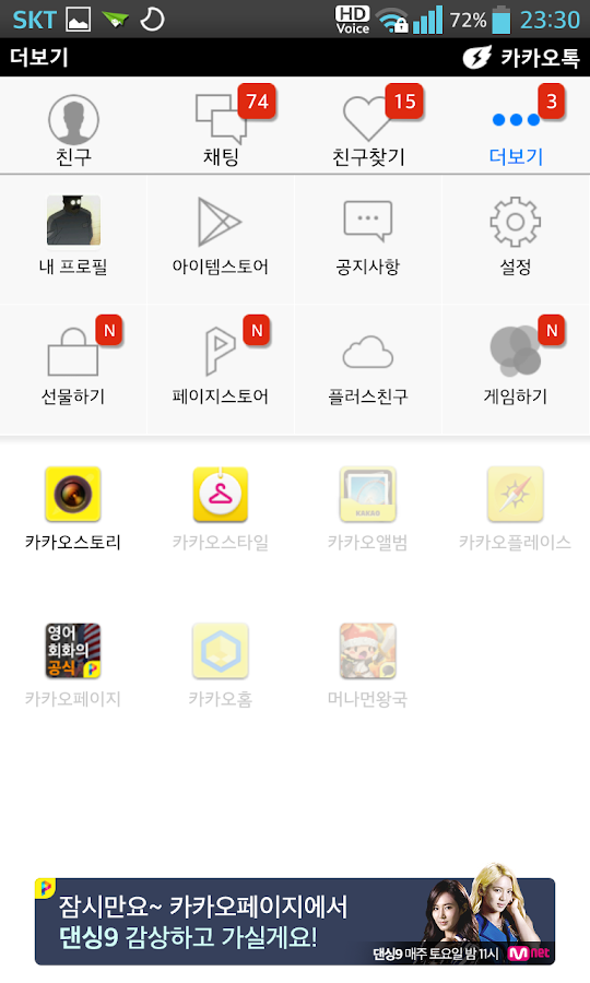iOS 7 KakaoTalk theme - screenshot