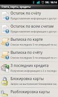 Screenshot of Мобильный Клиент-Банк