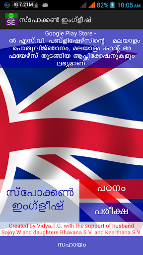 Malayalam SE Spoken English
