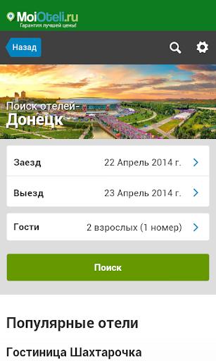 Донецк - Отели