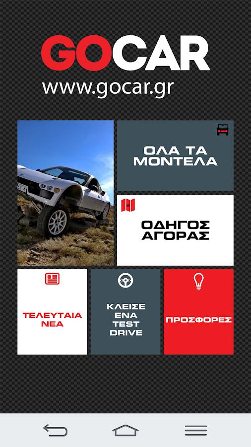 GOCAR - screenshot