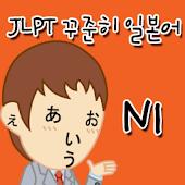 JLPT 꾸준히 일본어 ( N1 )