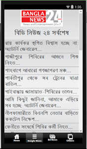 Online Bangla News screenshot 2