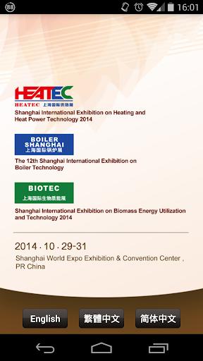 上海國際供熱•鍋爐暨生物質能展