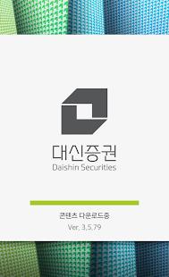 대신증권 CYBOS Touch - screenshot thumbnail