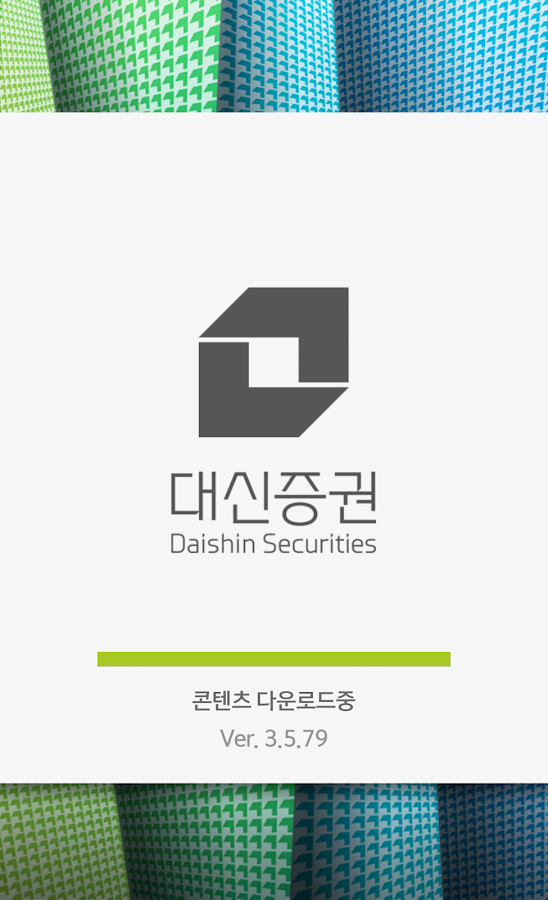 대신증권 CYBOS Touch - screenshot