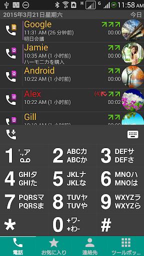 DW 電話帳 Pro