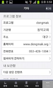 동막교회 - screenshot thumbnail