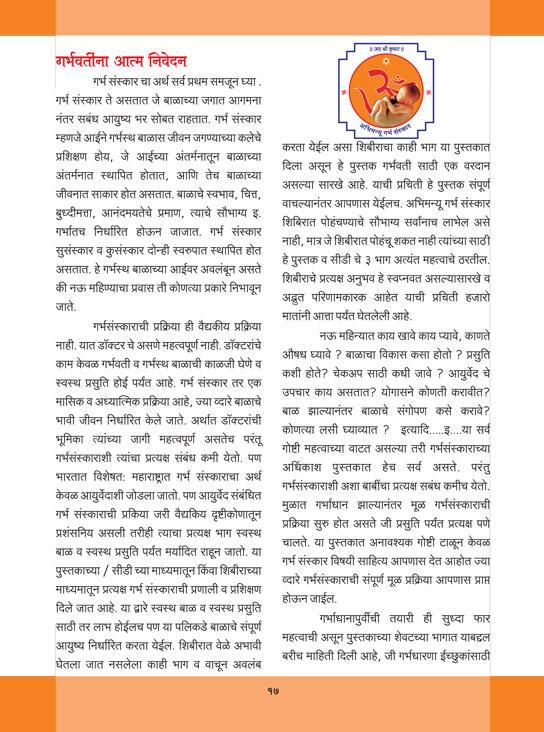 Ganapati Atharvashirsha (Ganapati Upanishad) - In sanskrit with meaning