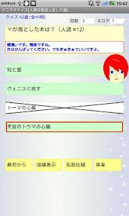 アニヲタクイズ(人類は衰退しました編)- screenshot thumbnail
