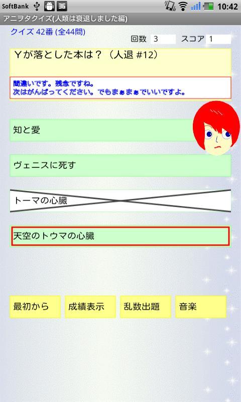 アニヲタクイズ(人類は衰退しました編)- screenshot