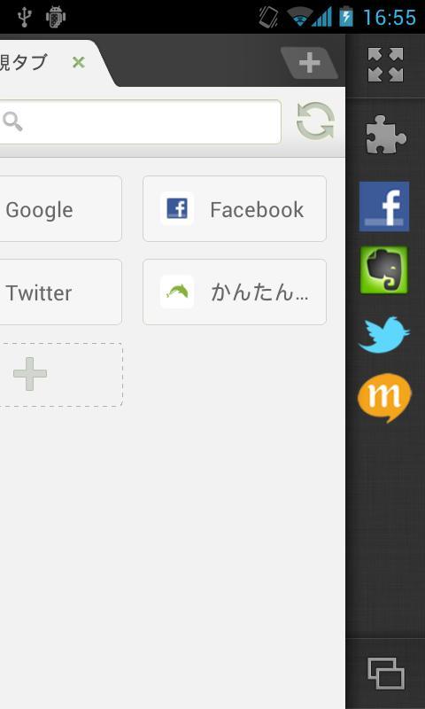 ドルフィンブラウザー for SoftBank- screenshot