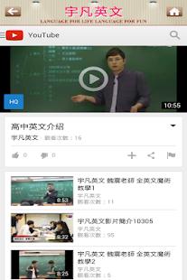 玩教育App|宇凡高中英文免費|APP試玩
