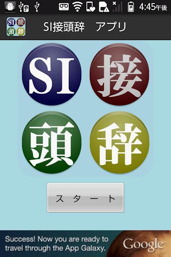 【無料】SI接頭辞アプリ:一覧で単位を覚えよう 一般用