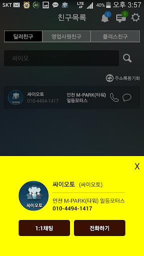 【免費通訊App】싸이오토-APP點子