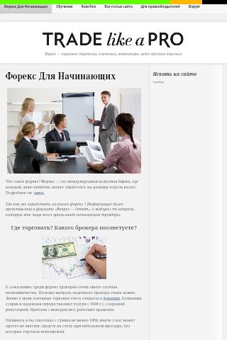 TradeLikeaPro.ru