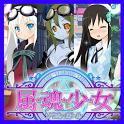 属魂少女~ソウルガール~美少女・育成 着せ替えゲーム icon