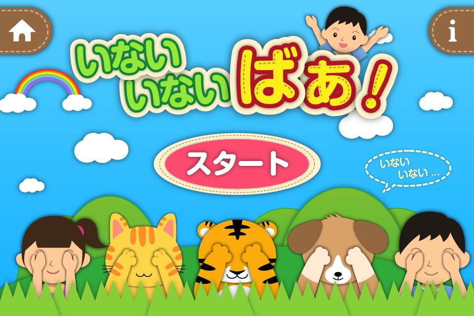 ママポケ 赤ちゃんニッコリアプリ - screenshot