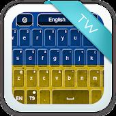 GO Keyboard Ukrainian Theme