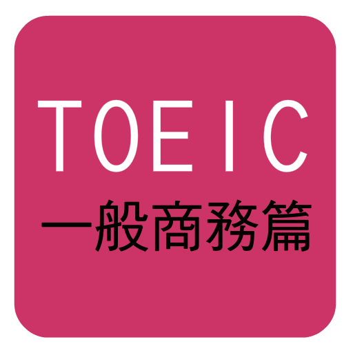 TOEIC 多益 一般商務篇 LOGO-APP點子