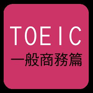 TOEIC 多益 一般商務篇 教育 App LOGO-硬是要APP