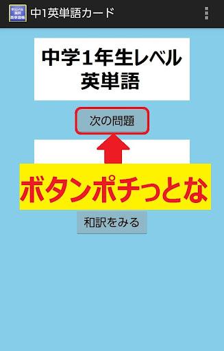 中1レベル英単語帳