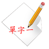 Practice - ChineseWords1