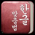 한국어 맞춤법 문법 검사기 icon