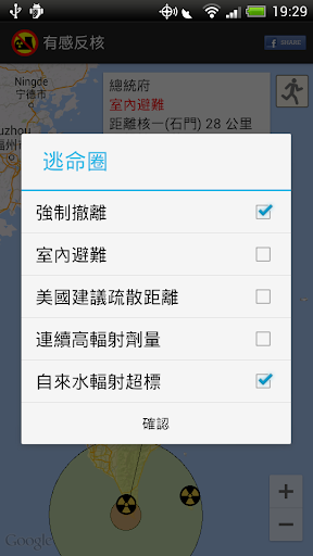 【免費社交App】有感反核-APP點子