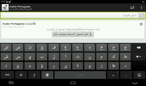 免費教育App|العربية-البرتغالية قاموس|阿達玩APP