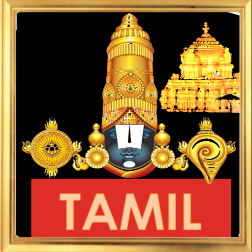 Venkateshwara Suprabatam Tamil