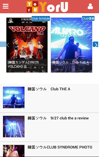 指南首尔俱乐部,夜 CLUB Party