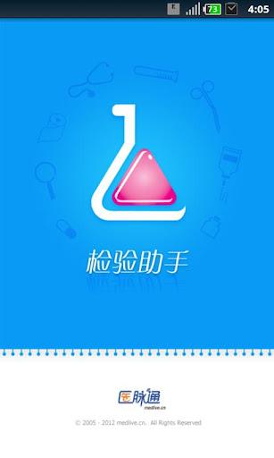 【免費醫療App】检验助手-APP點子