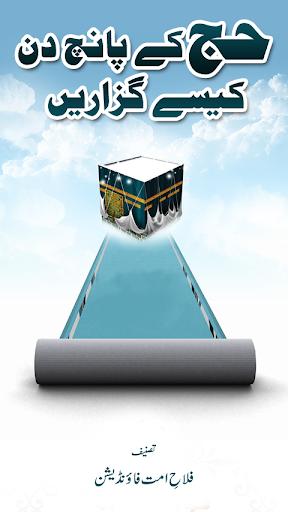 免費下載書籍APP|Hajj ke 5 Din app開箱文|APP開箱王