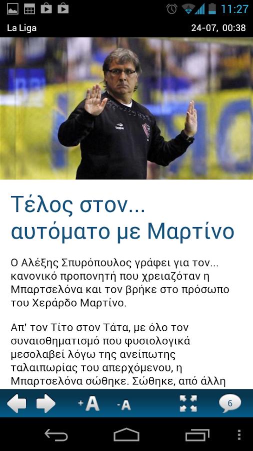 gazzetta.gr - screenshot