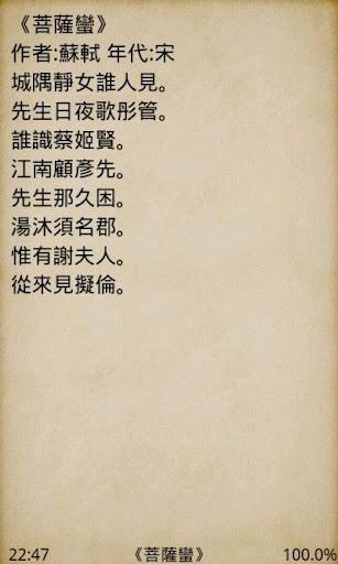 免費下載書籍APP|蘇轼詩詞集(第二卷) app開箱文|APP開箱王