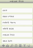 Screenshot of Amharic Bible (Ethiopia 81)
