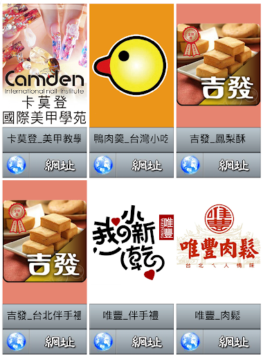 玩社交App|行動網站免費|APP試玩