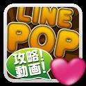 LINE POP★ラインポップ無料攻略ルビーハート裏技まとめ icon
