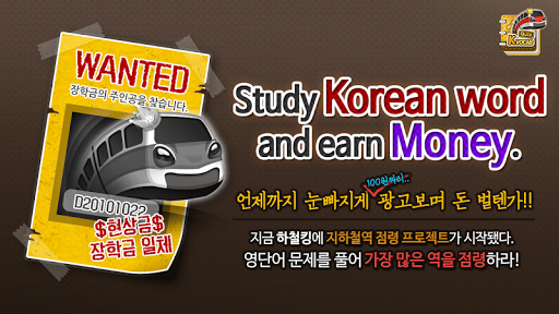SubwayKing : Study Korean Voca